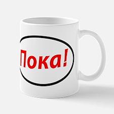 Poka! Russian Coffee Mug