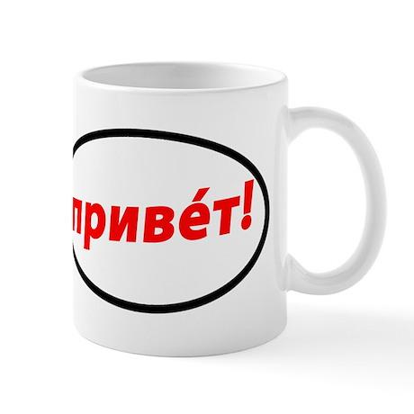 Privet! Russian Coffee Mug