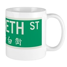 Elizabeth Street in NY Mug