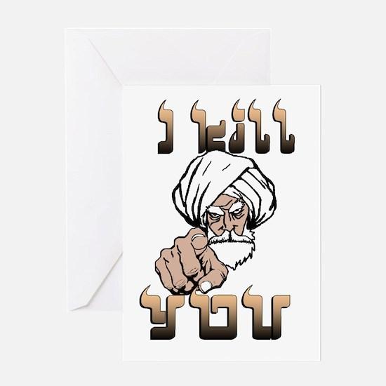 Angry Arab Greeting Card