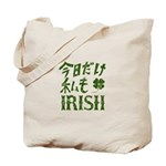St. Patrick's Day Irish for a day in Japanese Tote