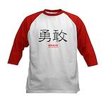 Samurai Brave Kanji (Front) Kids Baseball Jersey