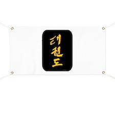 TaeKwonDo Logo Small Banner