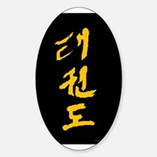 TaeKwonDo Logo for Hats and Oval Decal