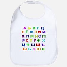 Russian Alphabet Bib