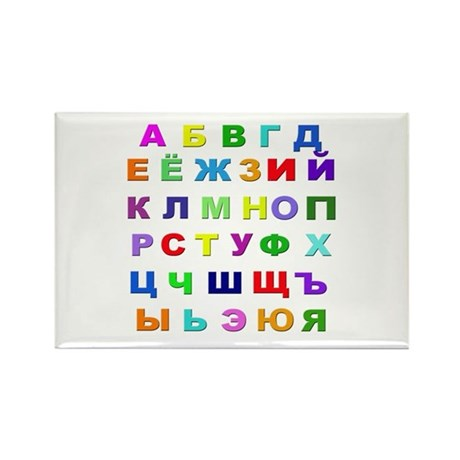 Russian Alphabet Rectangle Magnet (10 pack)