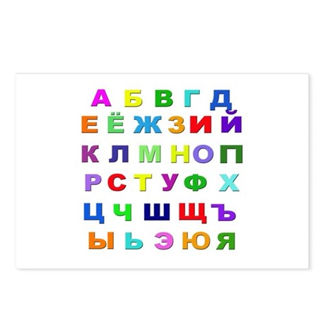 Russian Alphabet Postcards (Package of 8)
