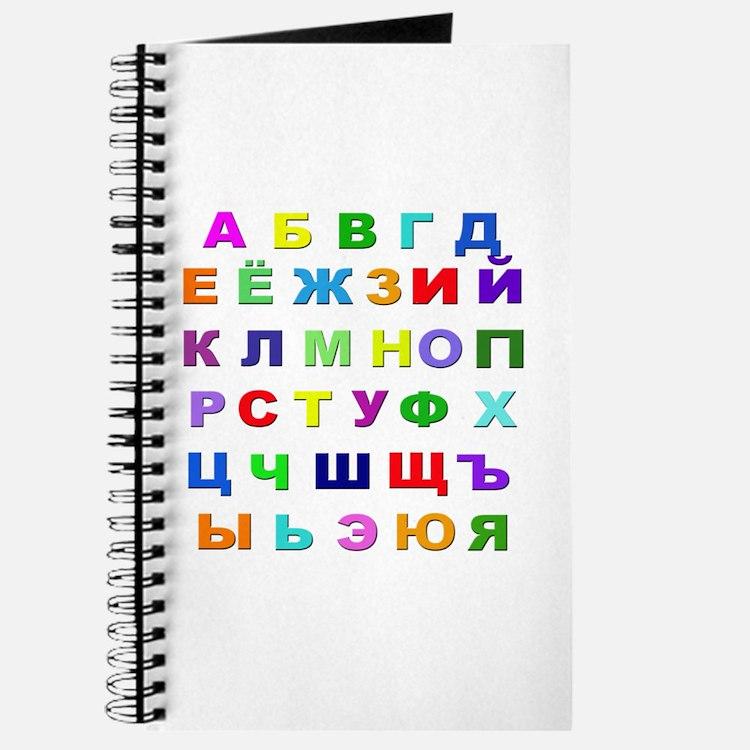 Russian Alphabet Journal