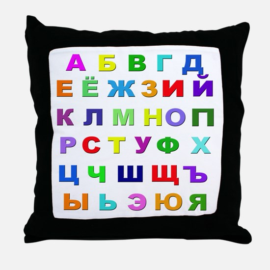 Russian Alphabet Throw Pillow