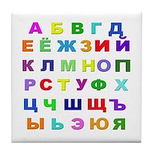 Russian Alphabet Tile Coaster