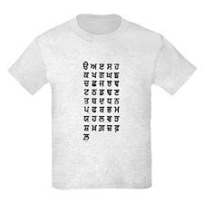 Punjabi Alphabets. T-Shirt