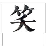 Smile Japanese Kanji Yard Sign