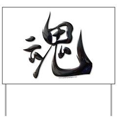 Soul Japanese Kanji Yard Sign