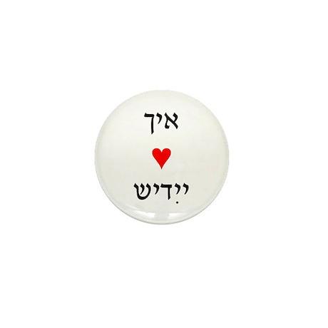 """""""I Love Yiddish"""" Mini Button"""