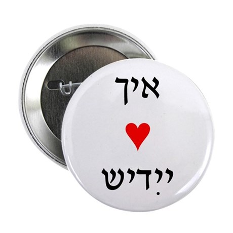 I love Yiddish (in Yiddish) button 2.25 inches