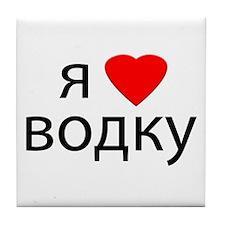 I Love Vodka Tile Coaster