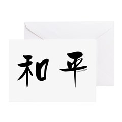 Peace2 Greeting Cards (Pk of 20)