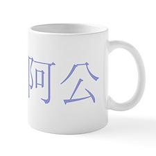 I love Grampa in Blue Characters Mug