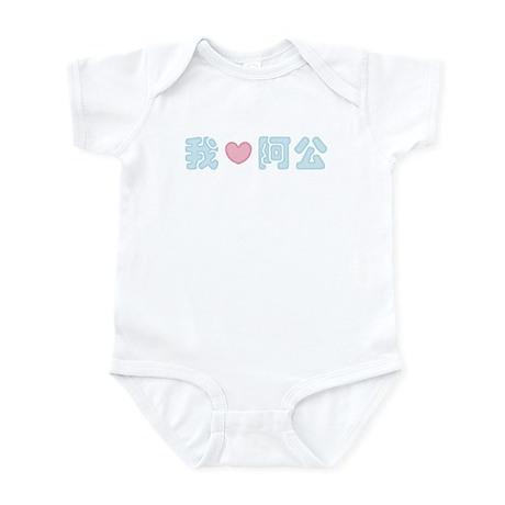 I Love Grandpa Chubby Characters Infant Bodysuit