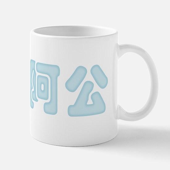 I Love Grandpa Chubby Characters Mug