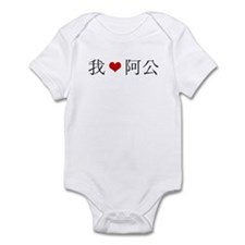 I Love Grandpa with Red Heart Infant Bodysuit