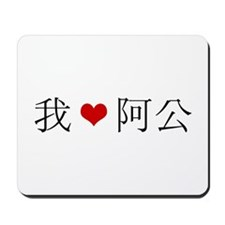 I Love Grandpa with Red Heart Mousepad