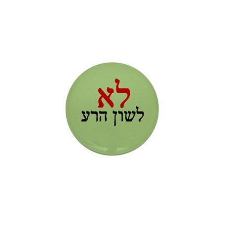 NO Lashon Ha-Ra Mini Button (10 pack)