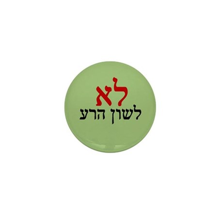 NO Lashon Ha-Ra Mini Button