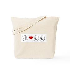I Heart Grandma Chinese Tote Bag