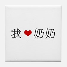 I Heart Grandma Chinese Tile Coaster