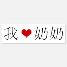 I Heart Grandma Chinese Bumper Bumper Bumper Sticker
