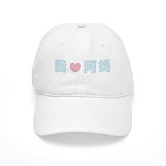 I Heart Grandma Chinese Baseball Cap
