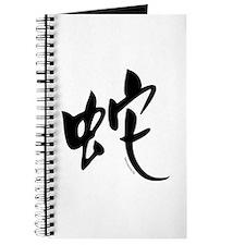 Snake (1) Journal