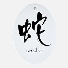 Snake (2) Oval Ornament