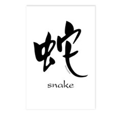 Snake (2) Postcards (Package of 8)