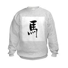 Horse (1) Sweatshirt