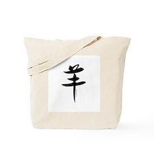 Ram (1) Tote Bag