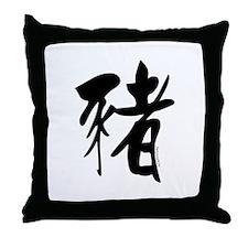 Pig (1) Throw Pillow