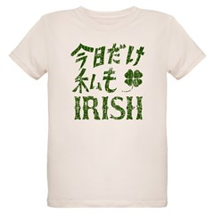 St. Patrick's day : Irish for T-Shirt