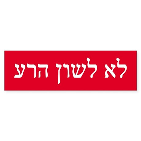 No Lashon HaRa Bumper Sticker