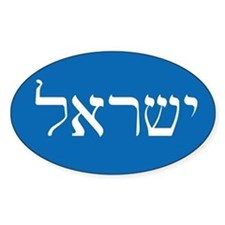Israel in Hebrew Oval Decal