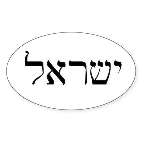 Israel in Hebrew Oval Sticker