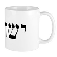 Isreal in Hebrew Mug