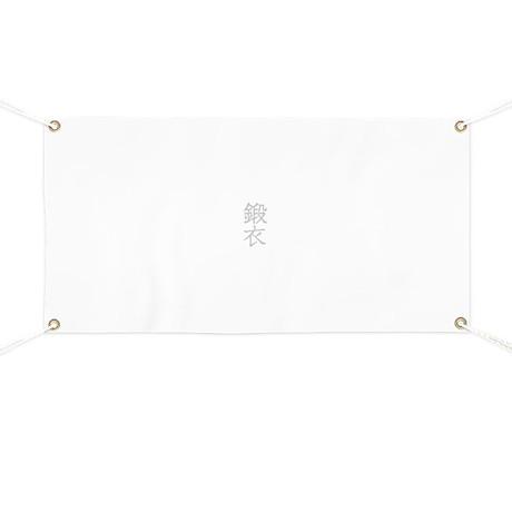 Kanji Banner