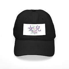 Hija (Spanish/Chinese) Baseball Hat