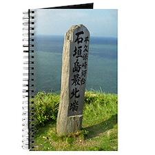 Ishigaki North Journal