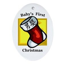 Baby's First Christmas (male stocking) Ornament Ov