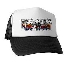 Kawaii Kanji Logo Trucker Hat