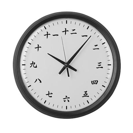 Japanese Kanji Large Wall Clock