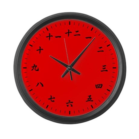 Japanese Kanji Large Wall Clock (Red)
